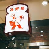 ブランジェ浅野屋 グランスタ店