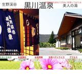 黒川温泉〜美人の湯〜