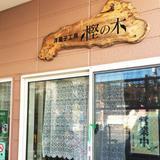 樫の木洋菓子工房