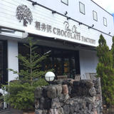 Bon Okawa 軽井沢チョコレートファクトリー