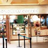 ホノルルコーヒー イクスピアリ店