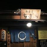 お食事処 千木良(ちぎら)