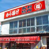 丸福高森店