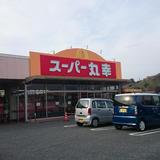(株)スーパー丸幸 バイパス店