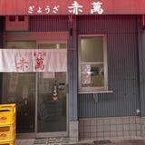赤萬餃子舗三宮店