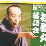 関内ホール