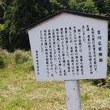 吉川広家陣跡