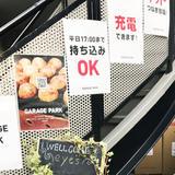 カフェ・BAR GaragePark(ガレージパーク)