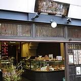 菓子舗 日影茶屋 鎌倉小町店