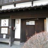 今井邦子文学館