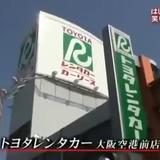 トヨタレンタカー 大阪空港