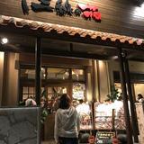 純沖縄料理三線の花