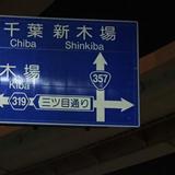 東京湾アクアライン・海ほたるPA上り