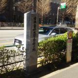 日本歯科大学発祥の地の碑
