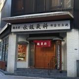 永坂更科 布屋太兵衛 麻布総本店