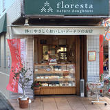 フロレスタ 祖師谷大蔵駅前店