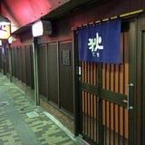 狄串やき横川店