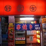 野武士横川店