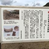 東大寺瓦窯跡