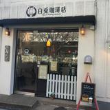 白兎珈琲店