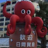 日間賀島西港