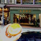 泰昌餅家 - 天星碼頭分店