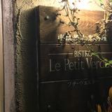 Bistro Le Petít Verdot