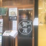 都野菜 賀茂 河原町店