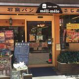 石釜パンふじみ 新高円寺店