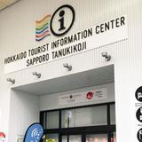 北海道ツーリスト・インフォメーションセンター 札幌狸小路
