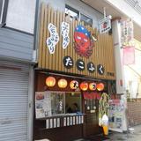 たこ焼き たこふく 尼崎店