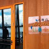 八海山みんなの社員食堂