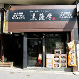 黒薩摩 六本木店
