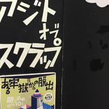 アジトオブスクラップ 東新宿GUNKAN