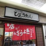 ひょうたん 三宮店 (瓢たん)
