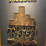 スターバックス コーヒー初台1丁目店