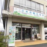 三木市観光協会