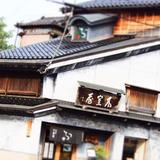 加賀麩不室屋 尾張町店