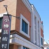 ニトリ小樽芸術村