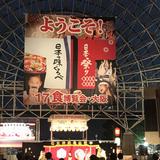 インテックス大阪