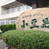 国民宿舎小豆島 Kokuminshukusha