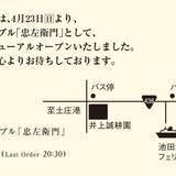 (有)井上誠耕園 ファームズテーブル忠左衛門(らしく本館)