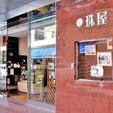 珠屋洋菓子店