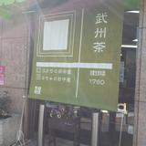 (有)田中屋