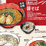 小豆島ラーメンHISHIO エンジェルロード店