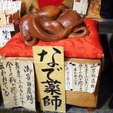 蛸薬師堂(浄瑠璃山 永福寺)