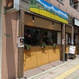 ネパリコ 駒沢店
