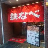 小倉鉄なべ 魚町壱丁目店