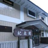 犬鳴山温泉(犬鳴グランドホテル紀泉閣)