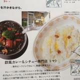 欧風カレー&シチュー専門店「トマト」